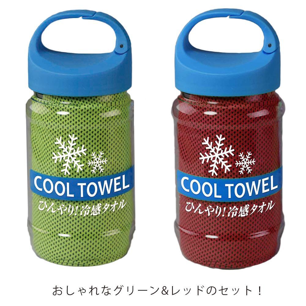 ひんやり冷感タオル COOL TOWEL グリーン・レッド セット1ケース=36セット入り