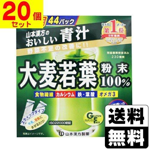 山本漢方 大麦若葉粉末100% スティックタイプ 徳用 3g×44包 20セット