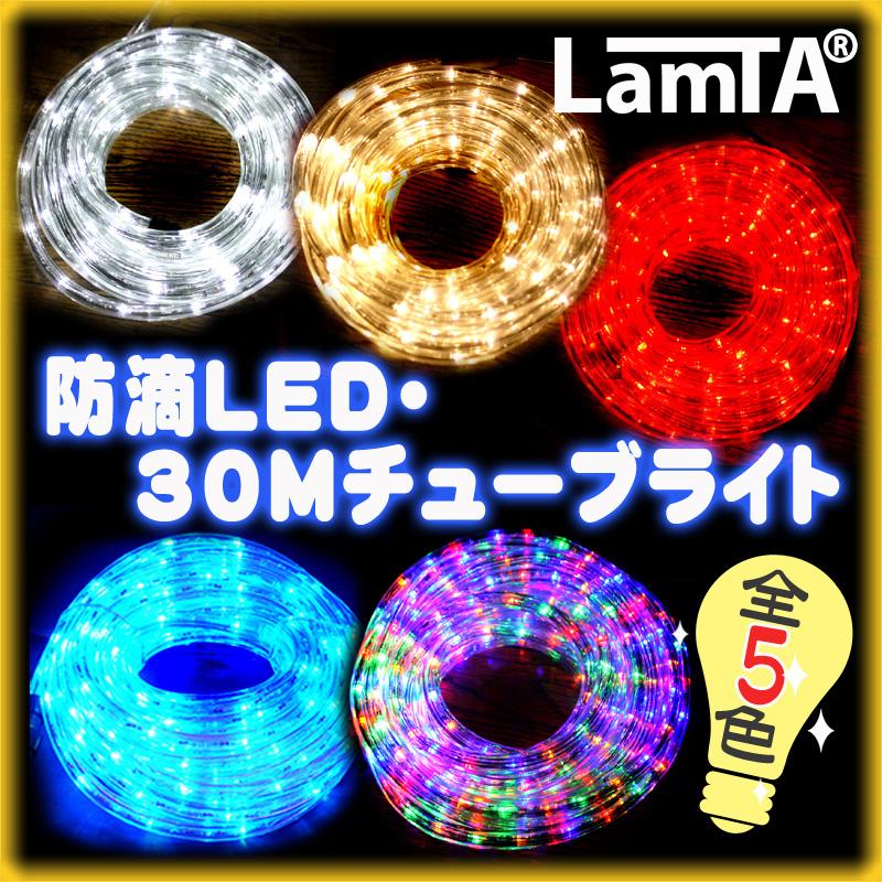 イルミネーション 防滴30M 1080球 LEDチューブライト 連結可能(全5色)
