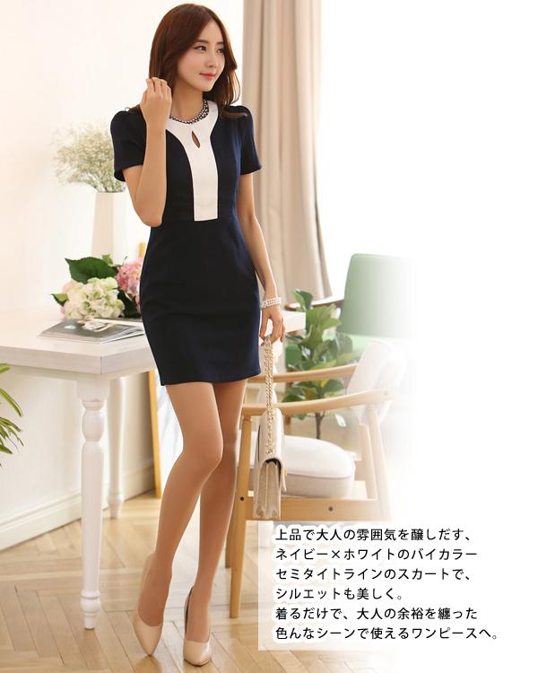 Skin Tight Dress Office