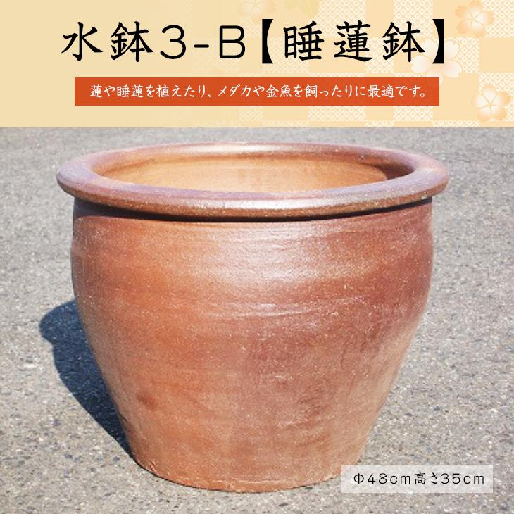 【送料無料】水鉢 3-B 睡蓮鉢 水鉢 メダカ 金魚 飼育 鉢