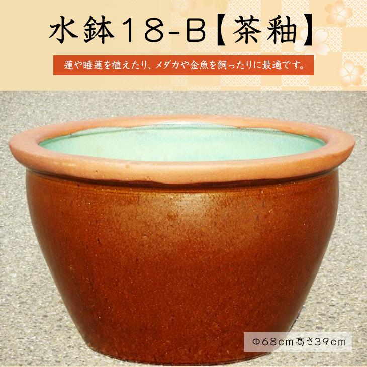【送料無料】水鉢 18【茶釉】Bサイズ 睡蓮鉢 水鉢 メダカ 金魚 飼育 鉢