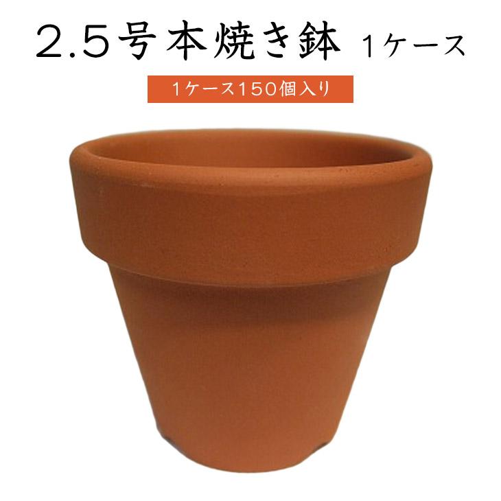 150個入り】 2.5号本焼き鉢【1ケース