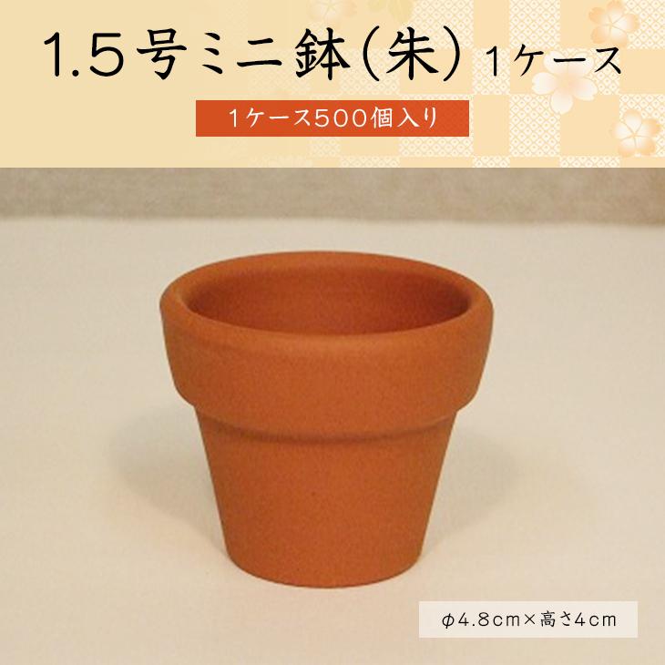 1.5号ミニ鉢(朱)