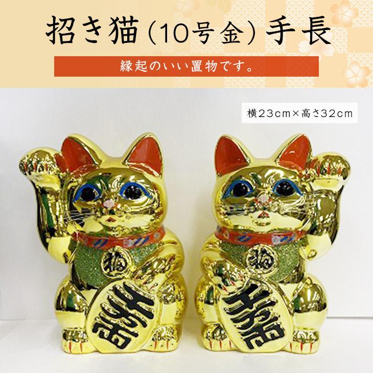 招き猫(10号)手長 招福 ・ 千客万来 ・ 商売繁盛 ・ 家内安全 の 祈願 常滑焼 招き猫