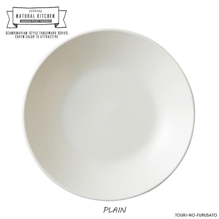 シンプルで落ち着いたカラーがオシャレ。自然に溶け込む、ナチュラルな食器です。少し深さがあるお皿です。 \クーポン配布中!/Natural Kitchen YK220深皿 プレーン 直径22cm 軽量 うすかる 白磁 深皿 パスタ皿 カレー皿 アイボリー アースカラー 北欧風 自然派 美濃焼 国産食器 ナチュラルキッチン trys亜