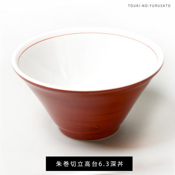 朱色単色の粋なラーメン丼 深さがあり たっぷり入ります シンプルで素敵な丼です \クーポン配布中 ファクトリーアウトレット 朱巻切立6.3深丼 直径18.8cm 朱色 赤色 刷毛目あり 中華食器 うつわ ラーメン おしゃれ 店舗 どんぶり RED JAPAN 大盛 stockヤ ラーメン鉢 ramen 業務用