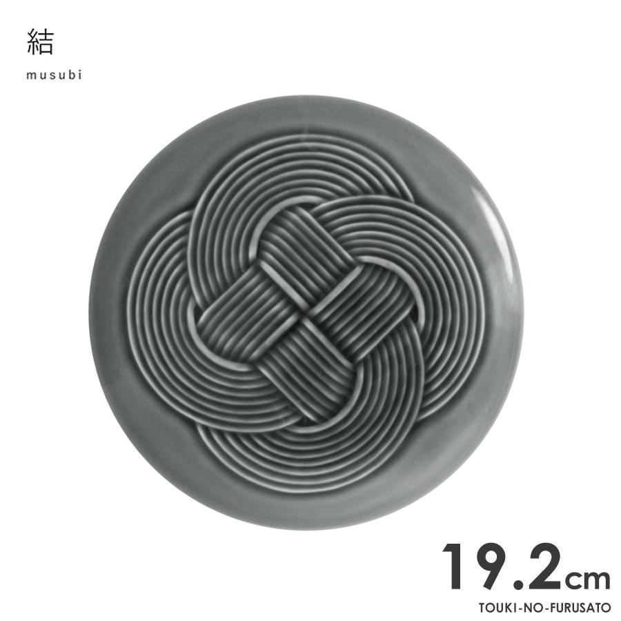 縁結び 高級な 水引きなど古来より日本では 結ぶ = めでたいもの 期間限定今なら送料無料 とされてきました お祝いの席でぜひお使い頂きたい食器です もちろん 普段使いにもおすすめです 結-musubi むすび - 中皿 墨 サイズ直径19.2cm 高1.8cm 和食器 組み紐 trys小田 式典食器 縁起物 国産 丸皿 グレー 文様 美濃焼 食器 電子レンジOK 正月 プレート 水引