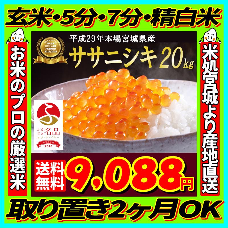 29年産 宮城県産 ササニシキ 20kg!玄米,5分,7分,精白米(精米時重量約1割減)【米】【0512】【dp】【ne】【SS06】