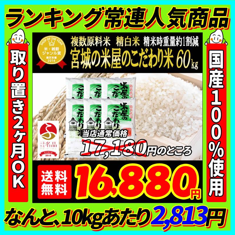 生産地だから出来るこの味。宮城の米屋のこだわり米。ブレンド米のイメージが変わったと高レビュー精白米1俵60kg(10kg×6袋) (精米時重量約1割減)数量限定!【複数原料米】【送料無料】【ブレンド米】【dp】【SS09】