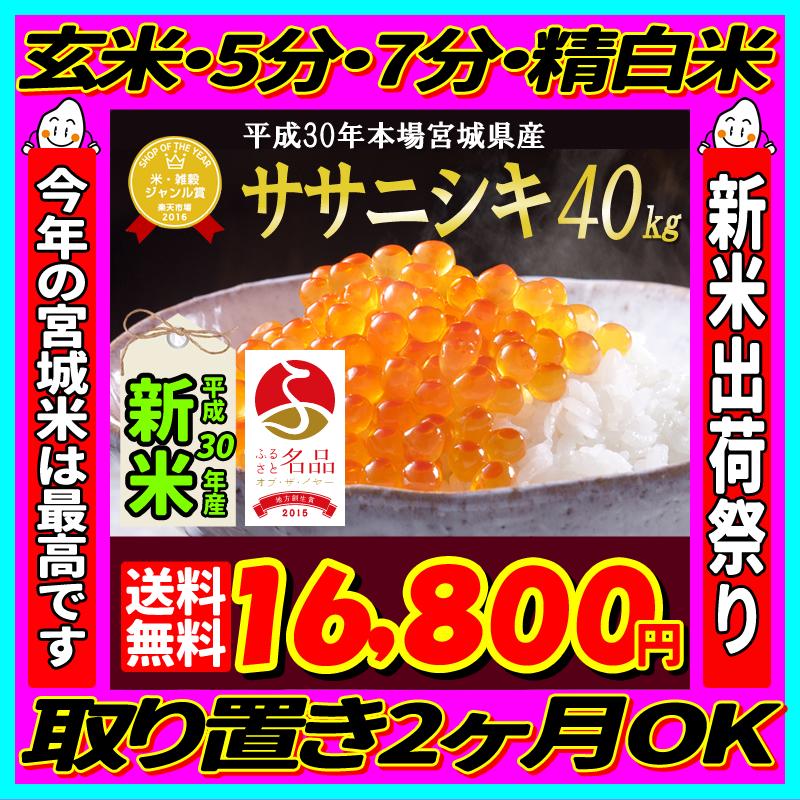 ■新米■30年産 宮城県産 ササニシキ 40kg 玄米,5分,7分,精白米(精米時重量約1割減) 【米】【dp】【2018ne】