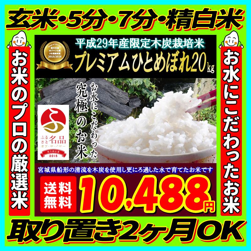 29年 宮城県産 木炭栽培米プレミアム ひとめぼれ 20kg!【米】【dp】【ne】