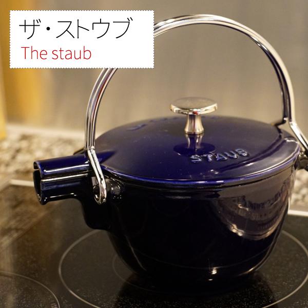ザ・ストウブ(The staub)【INUS】【dp】【zk】