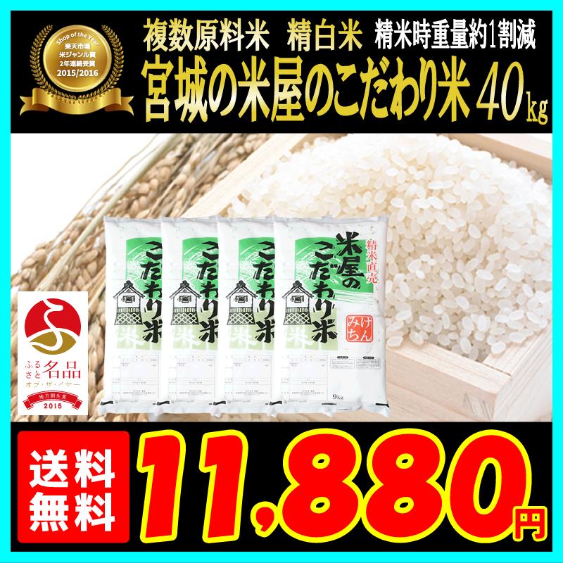 生産地だから出来るこの味。宮城の米屋のこだわり米。ブレンド米のイメージが変わったと高レビュー精白米40kg!(10kg×4袋)(精米時重量約1割減)数量限定!【複数原料米】【送料無料】【ブレンド米】【dp】【SS09】