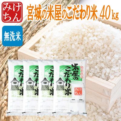 成分分析計80点のお米王国東北にしかできないブレンド米。さらに無洗米も選べるようになりました。宮城の米屋のこだわり米40kg(10kg×4袋)(精米重量約1割減)【無洗米】【精白米】【複数原料米】【送料無料】【ブレンド米】【dp】【asu】