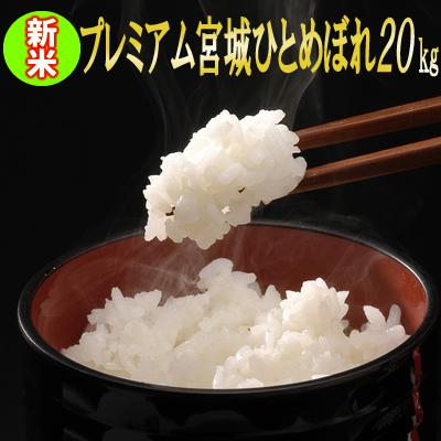 令和元年産 宮城県産 木炭栽培米プレミアム ひとめぼれ 20kg!【米】【dp】【ne】【HJ】