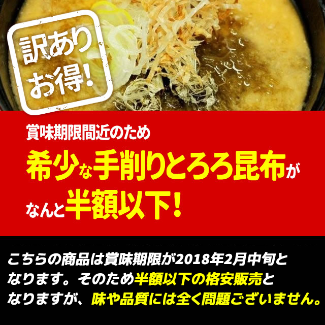 A winning the Cabinet Office support district wound straight prize shop! Hokkaido, Sanriku limitation! Rare hand cut grated yam kombu
