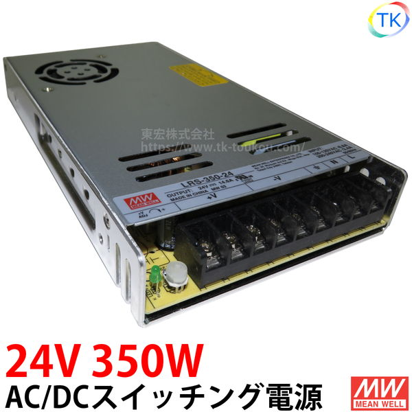 AC/DCスイッチング電源 LRS-350-24 24V DC24V 14.5A 350W 室内用 業務/産業用 電源ユニット LRSー350ー24 LRS-350-24 LRS-350W-24V あす楽