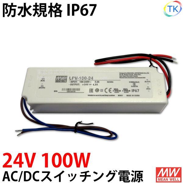 AC/DCスイッチング電源 LPV-100-24 24V DC24V 4.1A 100W 屋外用 業務/産業用 電源ユニット LPVー100ー24 LPV-100-24 LPV-100W-24V あす楽