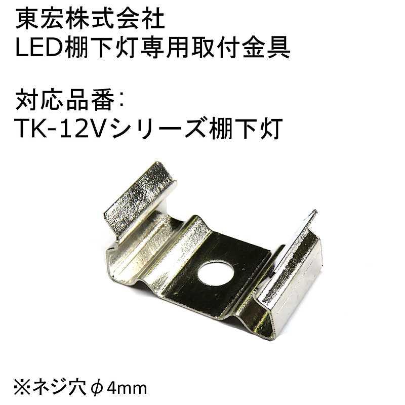 日本限定 LED棚下灯 LED棚下ライト 人気商品 用取り付け金具 東宏株式会社棚下専用取り付け金具 対応品番:TK-12Vシリーズ