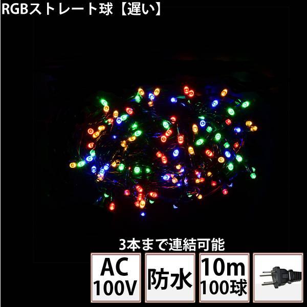 各球がレインボー色変化 特徴:当商品は小さい四角球で構成されているため 星演出に最適 RGBストレート球 TK-ILSS AC100V 3本 クリスマス まで可能 イベント用 信憑 特価品コーナー☆ ハロウィン LEDイルミネーション照明 300球