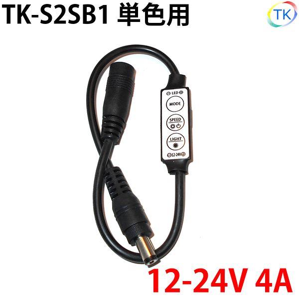 TK-S2SB1 大特価!! 単色用コントローラ 点滅調光ボタン式 LEDテープライト LED棚下灯 直営限定アウトレット 用 LED棚下ライト LEDシリコンライト