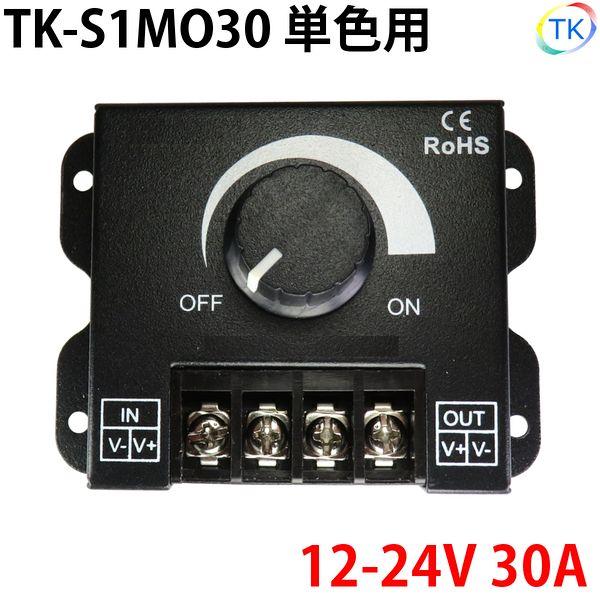 TK-S1MO30 調光器 オーバーのアイテム取扱☆ 30A LEDテープライト LED棚下灯 クリアランスsale!期間限定! LEDシリコンライト LED棚下ライト 用