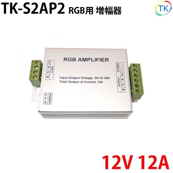 TK-S2AP2 ブランド買うならブランドオフ 販売実績No.1 RGB用信号増幅器 LEDテープライト LEDシリコンライト用