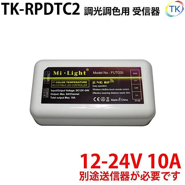 LEDテープパーツで自作 加工 制御も自由自在に ギフ_包装 無線式受信器 TK-RPDTC2 調光調色用 専用リモコンで最大4グループまで登録が可能 ※本商品は受信器のみです 1年保証 LED棚下灯 棚下ライト LEDシリコンライト リモコン部は別売りとなります LEDテープライト 用