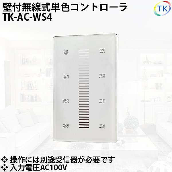 壁付無線式 コントローラ TK-AC-WS4 単色用 最大4グループまで登録が可能 AC100V LEDテープライト LED棚下灯(棚下ライト)用 ※本商品はコントローラ部のみです。受信器は別売りとなります。