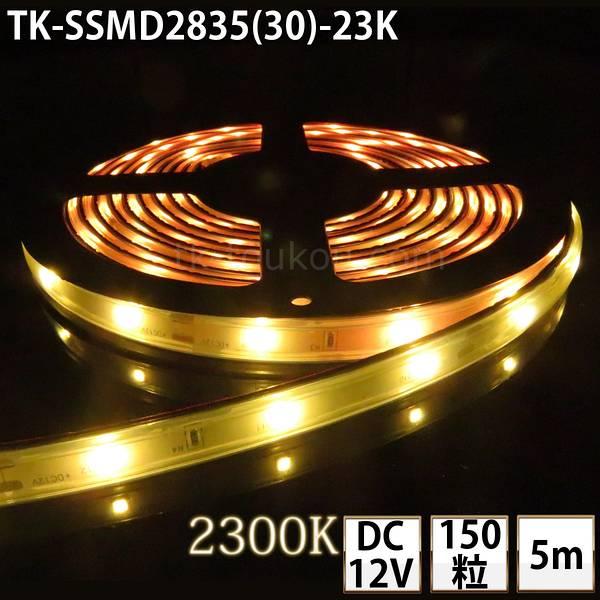 LEDテープライト シリコンチューブ TK-SSMD2835(30)-23K 電球色(2300K) 30粒/m 単色 IP67 5m DC12V 屋外使用可能 ジャック付外径5.5mm×内径2.1mm DIY ※点灯するには別途ACアダプターが必要です あす楽