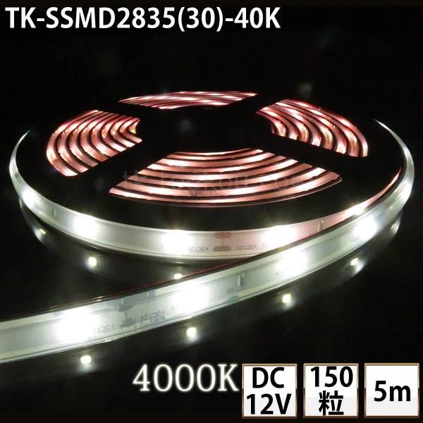 LEDテープライト シリコンチューブ TK-SSMD2835(30)-40K 温白色(4000K) 30粒/m 単色 IP67 5m DC12V 屋外使用可能 ジャック付外径5.5mm×内径2.1mm DIY ※点灯するには別途ACアダプターが必要です あす楽