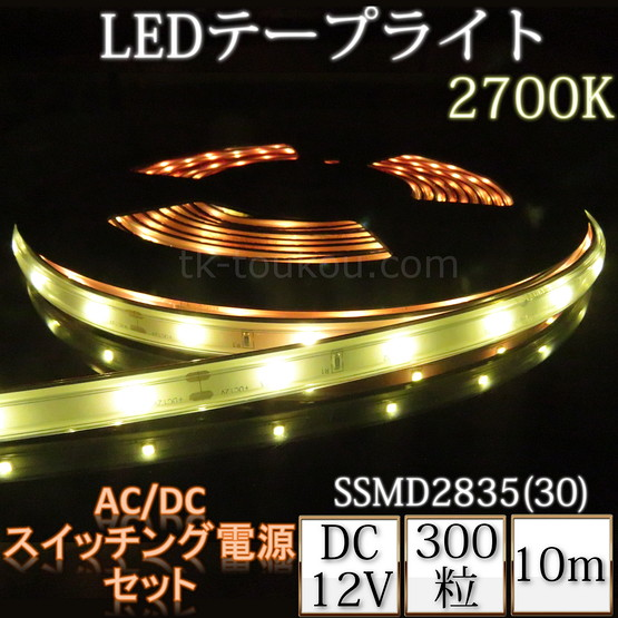 LEDテープライト シリコンチューブ TK-SSMD2835(30)-27K-10 電球色(2700K) 30粒/m 単色 IP67 10m DC12V 屋外使用可能 ACアダプター付 ジャック付外径5.5mm×内径2.1mm DIY あす楽