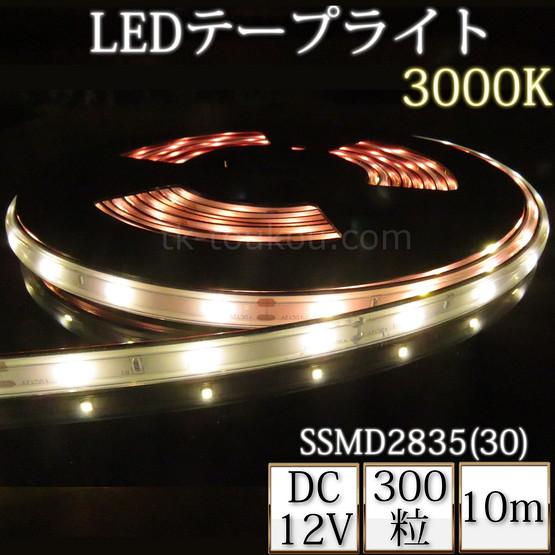 LEDテープライト シリコンチューブ TK-SSMD2835(30)-30K-10 電球色(3000K) 30粒/m 単色 IP67 10m DC12V 屋外使用可能 ジャック付外径5.5mm×内径2.1mm DIY ※点灯するには別途ACアダプターが必要です あす楽