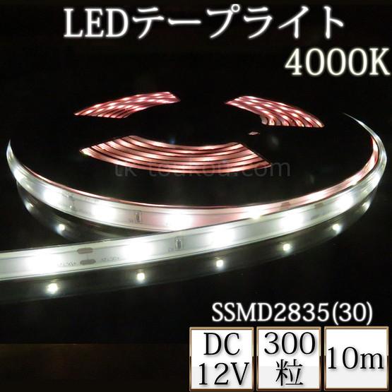 LEDテープライト シリコンチューブ TK-SSMD2835(30)-40K-10 温白色(4000K) 30粒/m 単色 IP67 10m DC12V 屋外使用可能 ジャック付外径5.5mm×内径2.1mm DIY ※点灯するには別途ACアダプターが必要です あす楽
