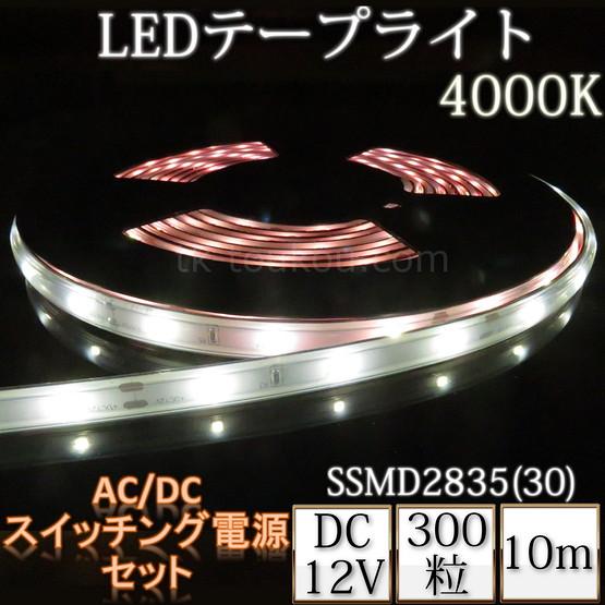 LEDテープライト シリコンチューブ TK-SSMD2835(30)-40K-10 温白色(4000K) 30粒/m 単色 IP67 10m DC12V 屋外使用可能 ACアダプター付 ジャック付外径5.5mm×内径2.1mm DIY あす楽