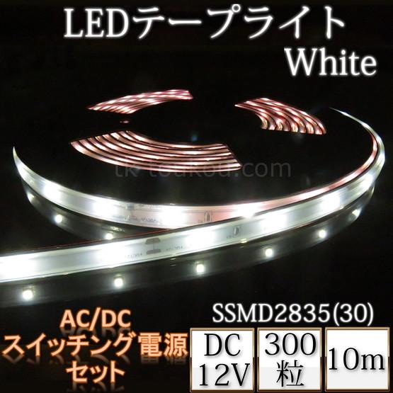 LEDテープライト シリコンチューブ TK-SSMD2835(30)-55K-10 白色(5500K) 30粒/m 単色 IP67 10m DC12V 屋外使用可能 ACアダプター付 ジャック付外径5.5mm×内径2.1mm DIY あす楽