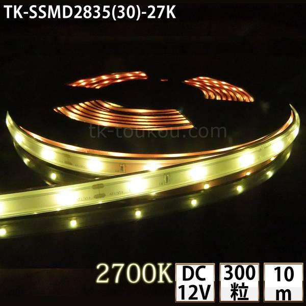 LEDテープライト シリコンチューブ TK-SSMD2835(30)-27K-10 電球色(2700K) 30粒/m 単色 IP67 10m DC12V 屋外使用可能 ジャック付外径5.5mm×内径2.1mm DIY ※点灯するには別途ACアダプターが必要です あす楽