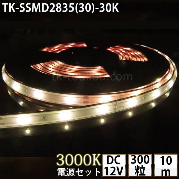 LEDテープライト シリコンチューブ TK-SSMD2835(30)-30K-10 電球色(3000K) 30粒/m 単色 IP67 10m DC12V 屋外使用可能 ACアダプター付 ジャック付外径5.5mm×内径2.1mm DIY あす楽