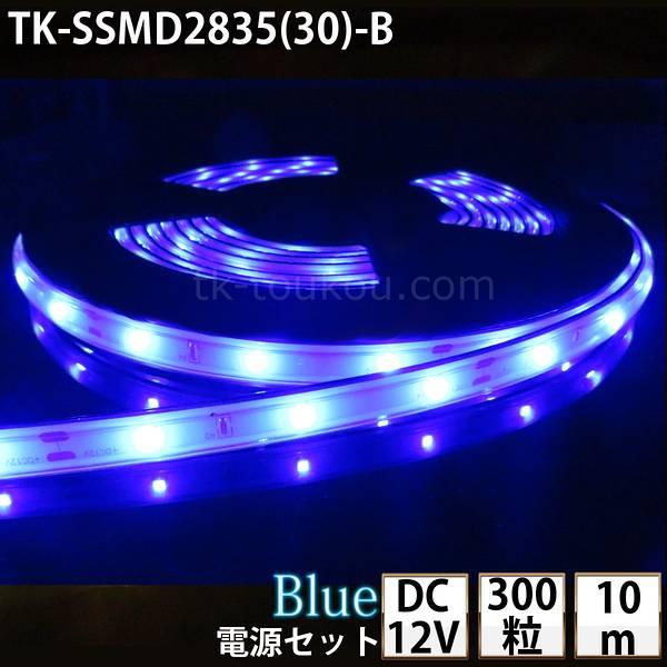 LEDテープライト シリコンチューブ TK-SSMD2835(30)-B-10 青色 30粒/m 単色 IP67 10m DC12V 屋外使用可能 ACアダプター付 ジャック付外径5.5mm×内径2.1mm DIY あす楽