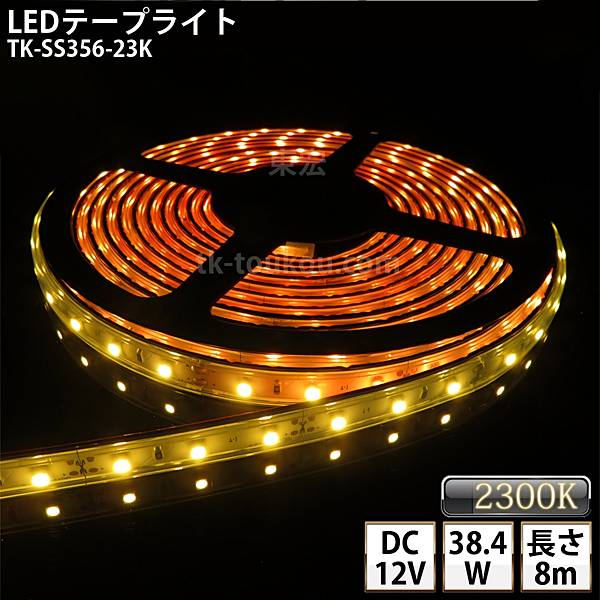 LEDテープライト シリコンチューブ TK-SSMD3528(60)-23K ゴールド 電球色(2300K) 60粒/m 単色 8m DC12V 屋外使用可能 ジャック付外径5.5mm×内径2.1mm DIY ※点灯するには別途ACアダプターが必要です あす楽
