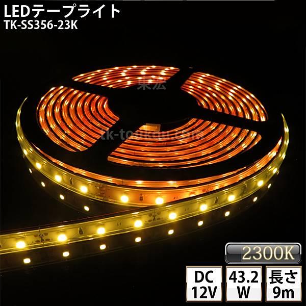 LEDテープライト シリコンチューブ TK-SSMD3528(60)-23K ゴールド 電球色(2300K) 60粒/m 単色 9m DC12V 屋外使用可能 ジャック付外径5.5mm×内径2.1mm DIY ※点灯するには別途ACアダプターが必要です あす楽
