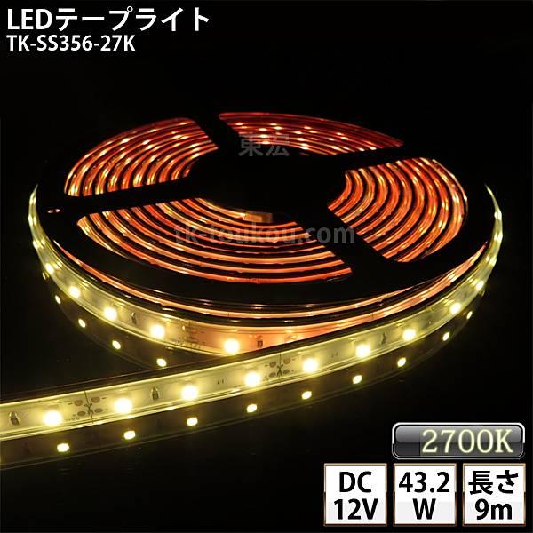 9m ※点灯するには別途ACアダプターが必要です 単色 DC12V ジャック付外径5.5mm×内径2.1mm シリコンチューブ LEDテープライト 電球色(2700K) 60粒/m 屋外使用可能 TK-SSMD3528(60)-27K DIY