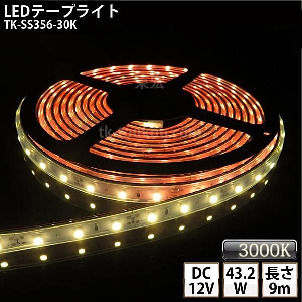 LEDテープライト シリコンチューブ TK-SSMD3528(60)-30K 電球色(3000K) 60粒/m 単色 9m DC12V 屋外使用可能 ジャック付外径5.5mm×内径2.1mm DIY ※点灯するには別途ACアダプターが必要です