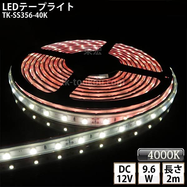 屋外使用可能 展示ボックス 什器 棚下照明 室内間接照明に最適 必要な長さ合わせてにカット調整可能☆彡 LEDテープライト シリコンチューブ 限定タイムセール TK-SS356-40K 温白色 DC12V 2m ジャック付外径5.5mm×内径2.1mm m ※点灯するには別途ACアダプターが必要です ご注文で当日配送 DIY 単色 60粒 4000K