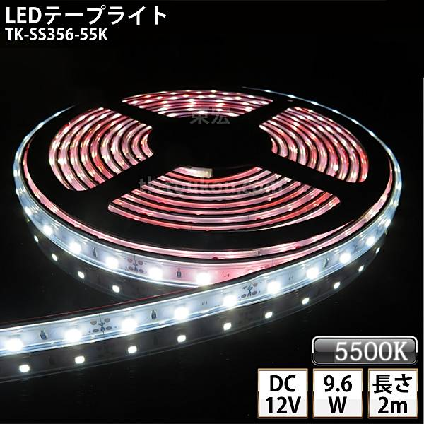屋外使用可能 展示ボックス 什器 棚下照明 2020春夏新作 室内間接照明に最適 必要な長さ合わせてにカット調整可能☆彡 LEDテープライト シリコンチューブ TK-SS356-55K 白色 ※点灯するには別途ACアダプターが必要です 単色 DC12V 60粒 DIY 5500K ジャック付外径5.5mm×内径2.1mm 2m m スーパーSALE セール期間限定