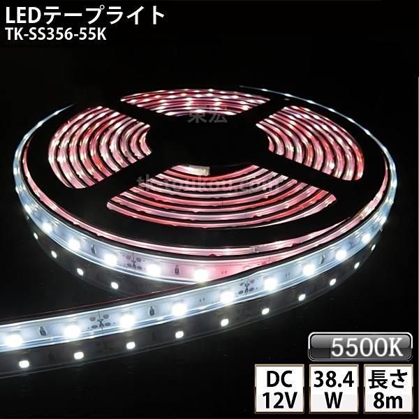 LEDテープライト シリコンチューブ TK-SSMD3528(60)-55K 白色(5500K) 60粒/m 単色 8m DC12V 屋外使用可能 ジャック付外径5.5mm×内径2.1mm DIY ※点灯するには別途ACアダプターが必要です あす楽