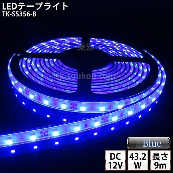 LEDテープライト シリコンチューブ TK-SSMD3528(60)-B 青色 60粒/m 単色 9m DC12V 屋外使用可能 ジャック付外径5.5mm×内径2.1mm DIY ※点灯するには別途ACアダプターが必要です あす楽