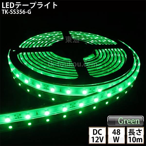 LEDテープライト シリコンチューブ TK-SSMD3528(60)-G 緑色 60粒/m 単色 10m DC12V 屋外使用可能 ジャック付外径5.5mm×内径2.1mm DIY ※点灯するには別途ACアダプターが必要です あす楽