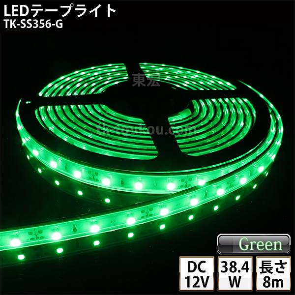 LEDテープライト シリコンチューブ TK-SSMD3528(60)-G 緑色 60粒/m 単色 8m DC12V 屋外使用可能 ジャック付外径5.5mm×内径2.1mm DIY ※点灯するには別途ACアダプターが必要です あす楽